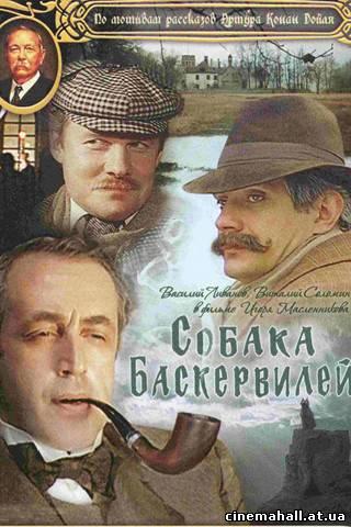 Шерлок Холмс и доктор Ватсон: Собака Баскервилей / sherlok.xolms.i.doktor..
